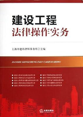 建设工程法律操作实务.pdf