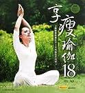 享瘦瑜伽18招.pdf