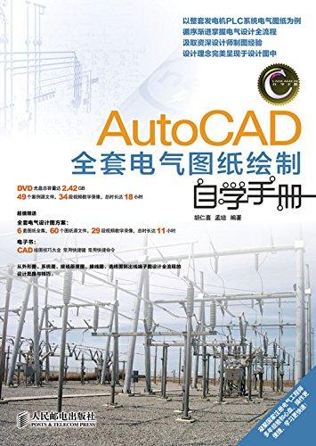 《AutoCAD手册方框图纸绘制自学电气(CAD/值代表上的什么全套图纸图片