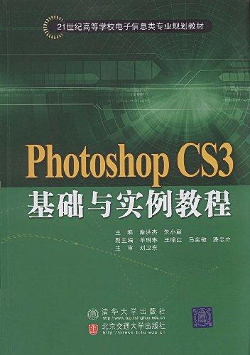 Photoshop CS3基础与实例教程