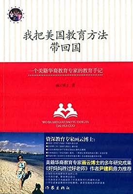 我把美国教育方法带回国:一个美籍华裔教育专家的教育手记.pdf