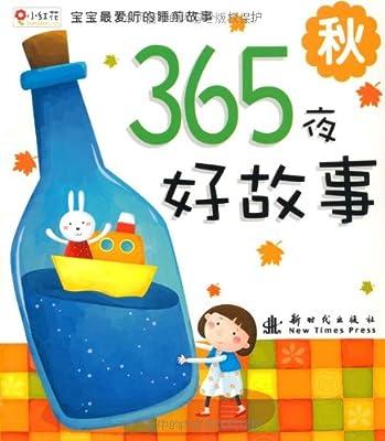 宝宝最爱听的睡前故事•365夜好故事:秋.pdf