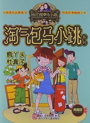 杨红樱淘气包马小跳系列:疯丫头杜真子.pdf