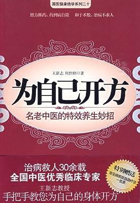 为自己开方:名老中医的特效养生妙招.pdf
