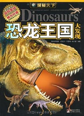 探秘天下:恐龙王国大发现.pdf