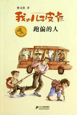 我的儿子皮卡:曹文轩作品·9·跑偏的人.pdf