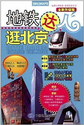 2012地铁达人逛北京.pdf
