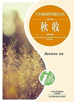 不生病的四季调养方式·秋收.pdf