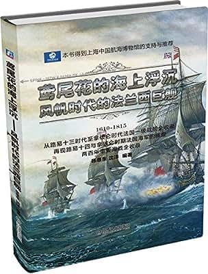 鸢尾花的海上浮沉:风帆时代的法兰西巨舰.pdf