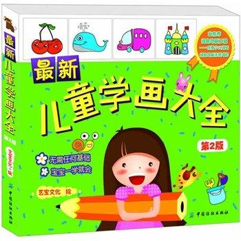 最新儿童学画大全.pdf