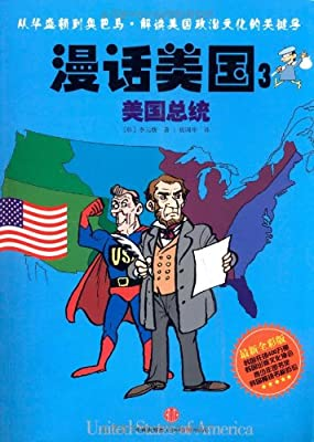 漫话美国3:美国总统.pdf
