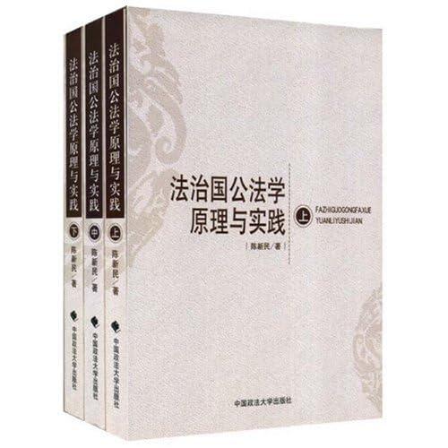法治国公法学原理与实践(上中下)