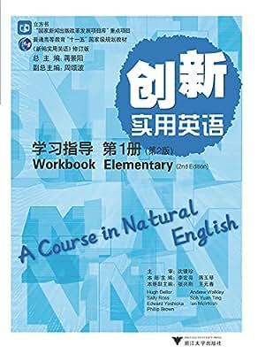 《创新实用英语》学习指导·第一册.pdf