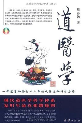 道医学.pdf