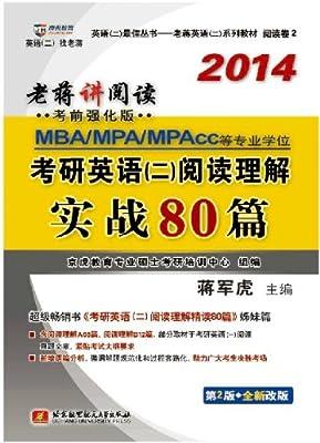 北航 2014老蒋讲阅读 考前强化版 MBA/MPA/MPAcc等专业学位 考研英语阅读理解 实战80篇.pdf