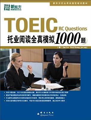 新东方•TOEIC托业阅读全真模拟1000题.pdf