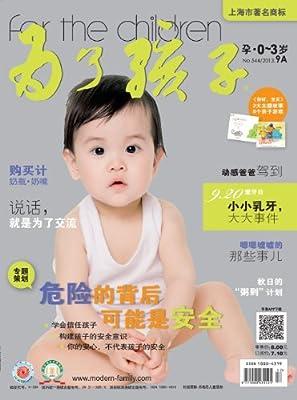 为了孩子 月刊 2013年09期.pdf