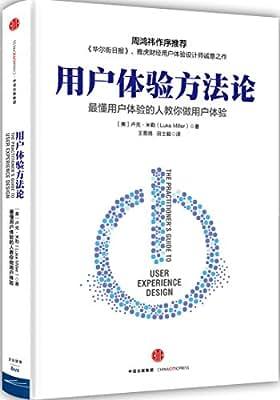 用户体验方法论.pdf