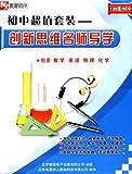 初中超值套装:创新思维名师导学(CD)-图片