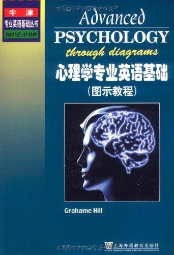 牛津专业英语基础丛书•心理学专业