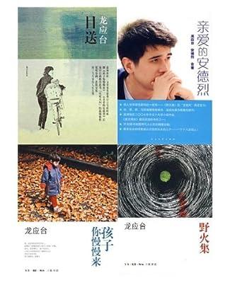 目送:龙应台+ 亲爱的安德烈+孩子,你慢慢来 + 野火集.pdf