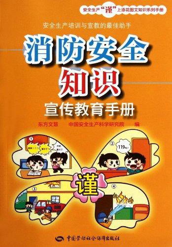 消防安全知识宣传教育手册