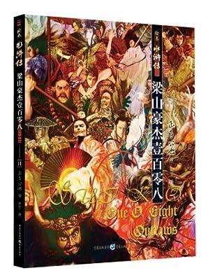 古典名著今绘:绘卷水浒传.pdf