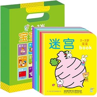 2-3岁宝宝早教全书.pdf
