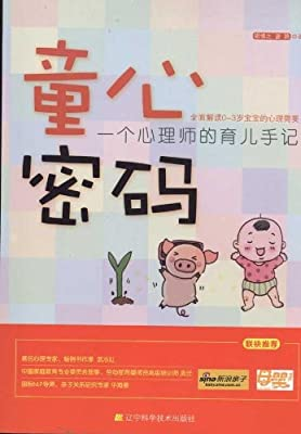 童心密码:一个心理师的育儿手记.pdf
