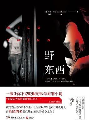 野东西.pdf
