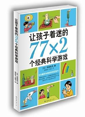 爱心树头童书:让孩子着迷的77×2个经典科学游戏.pdf