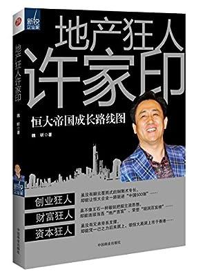 地产狂人许家印.pdf