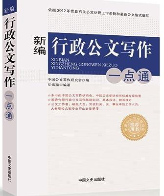 新编行政公文写作一点通.pdf