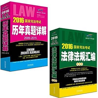 2016国家司法考试历年真题详解+2016国家司法考试法律法规汇编.pdf