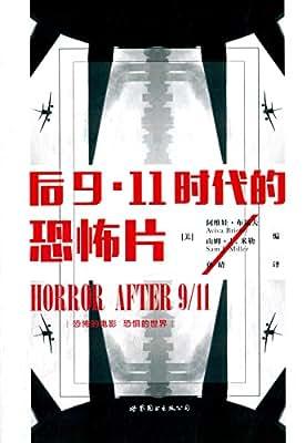 后9•11时代的恐怖片.pdf