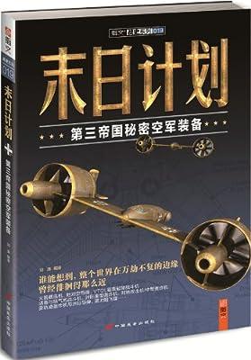 末日计划:第三帝国秘密空军装备.pdf