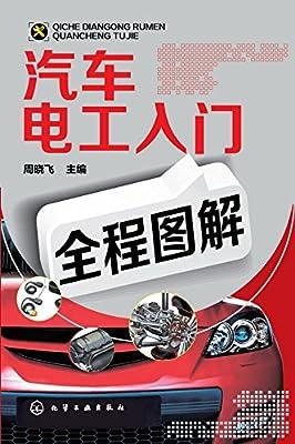 汽车电工入门全程图解.pdf