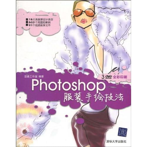 photoshop服装手绘技法(配光盘) 作者简介