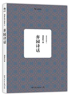 周策纵作品集:弃园诗话.pdf