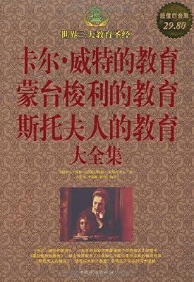 卡尔•威特的教育蒙台梭利的教育斯托夫人的教育大全集.pdf