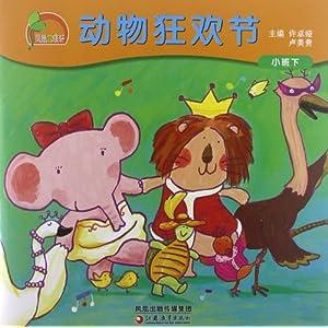 凤凰小康轩动物狂欢节:小班(下)