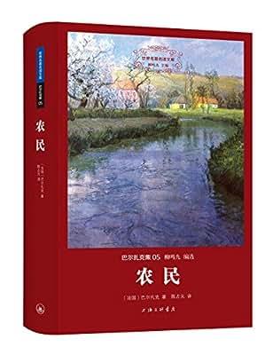 世界名著名译文库·巴尔扎克集:农民.pdf