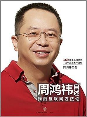 周鸿祎自述:我的互联网方法论.pdf