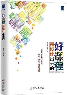 好课程是设计出来的.pdf