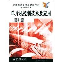 单片机控制技术及应用