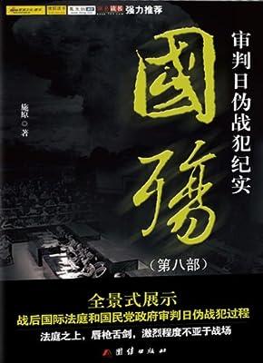 国殇:审判日伪战犯纪实.pdf