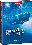 中国国家地理自然百科系列:海洋-图片