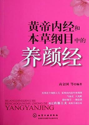 黄帝内经和本草纲目中的养颜经.pdf