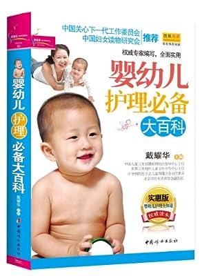 之宝贝书系90:婴幼儿护理必备大百科.pdf