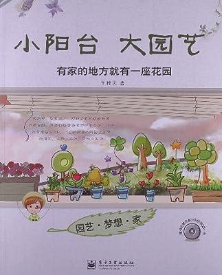 园艺•梦想•家:小阳台大园艺.pdf